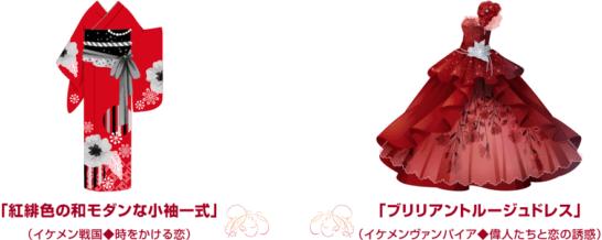 イケメンシリーズ エポスカード限定のオリジナルアバター