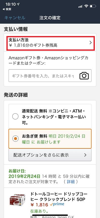 Amazonの注文確定画面(支払い方法欄)