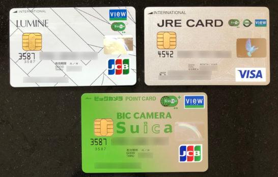 ルミネカード、JRE CARD、ビックカメラSuicaカード