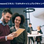 アメックスビジネスカードのAmazonビジネス、Amazon.co.jpの10%キャッシュバックキャンペーン