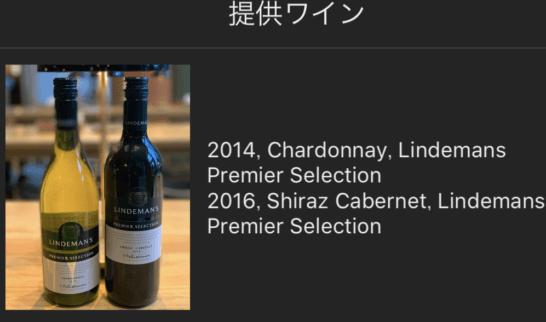 アンダーズ東京のLuxury Social Hourでの提供ワイン(2019年3月)