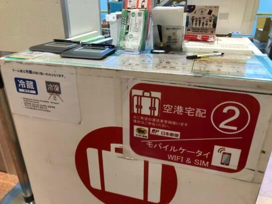 JAL ABCの空港宅配カウンター