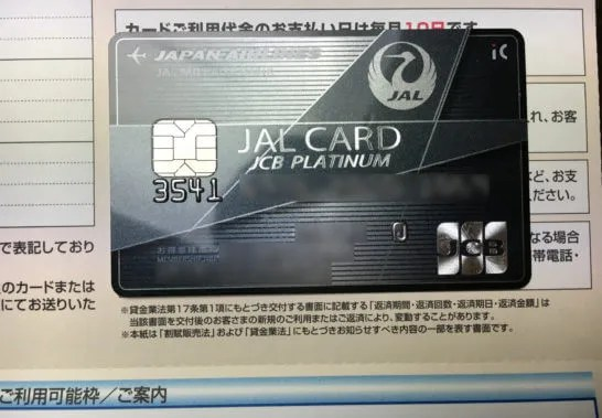 JAL・JCBカード プラチナの台紙