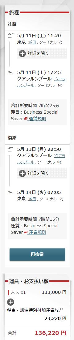 東京⇔クアラルンプールのセール価格例