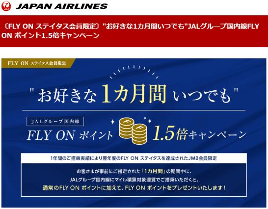 JALの特定の指定月にFLY ONポイントが1.5倍になるキャンペーン