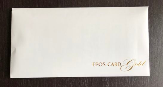 JQ CARD エポスゴールドの書類が入った封筒