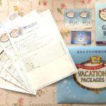 JCB THE CLASS会員限定の東京ディズニーリゾート・バケーションパッケージの郵送物の中身