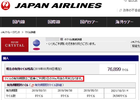 JALのマイル数