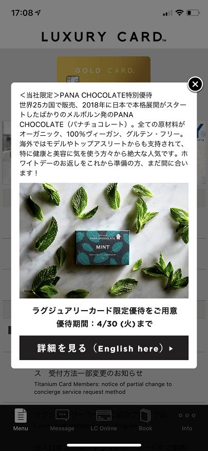 ラグジュアリーカードのPANA CHOCOLATE優待案内