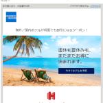 アメックスのHotels.com(ホテルズドットコム)割引キャンペーン