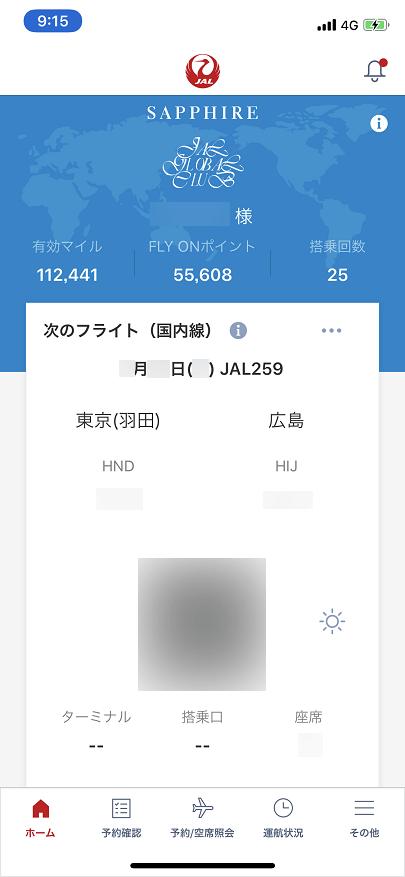 JALのアプリ(サファイア・JGCになった後の画面)