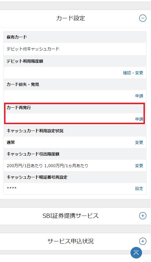 住信SBIネット銀行のカード設定画面(リニューアル後)