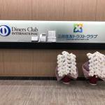 ダイナースクラブカードを発行している三井住友トラストクラブの本社