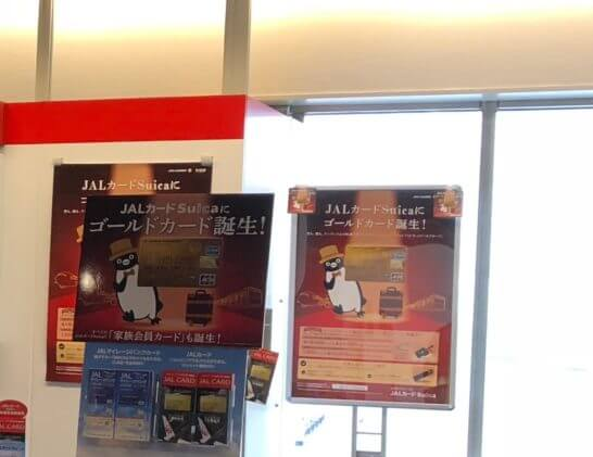 JALカード Suica CLUB-Aゴールドカードの看板