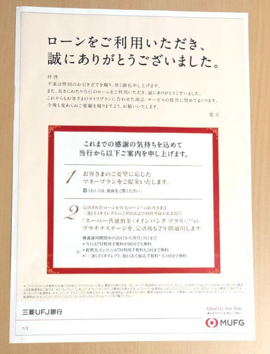 三菱UFJ銀行の住宅ローン利用者への案内