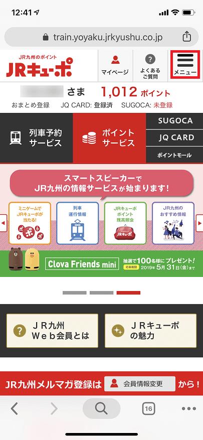 JRキューポの会員サイト