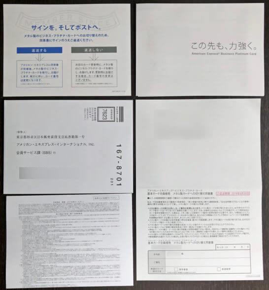 アメックスビジネスプラチナのメタルカードの切り替え書・返信用封筒・説明