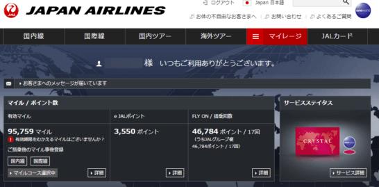 JALのFLY ONポイントが表示された画面