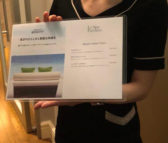 ウェスティンホテル東京のSPAのゴールドエリート特典の説明