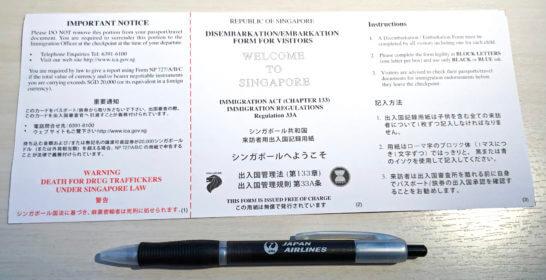 シンガポールの入国記録用紙