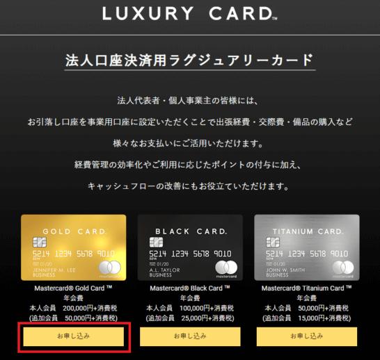 ラグジュアリーカードのビジネスカードの申し込みページ
