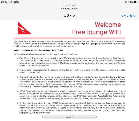 カンタス航空のシンガポールラウンジのWi-Fi