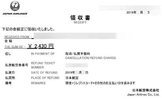 JALの取消手数料の領収書