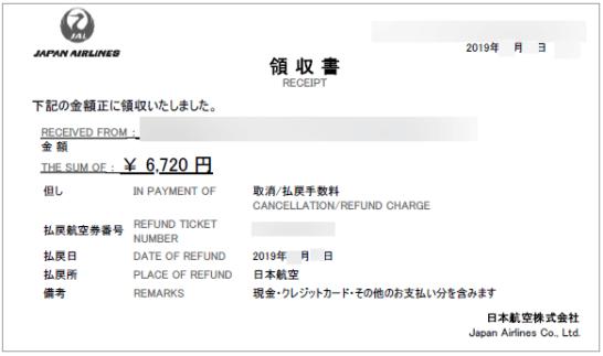 JALのキャンセル料の領収書