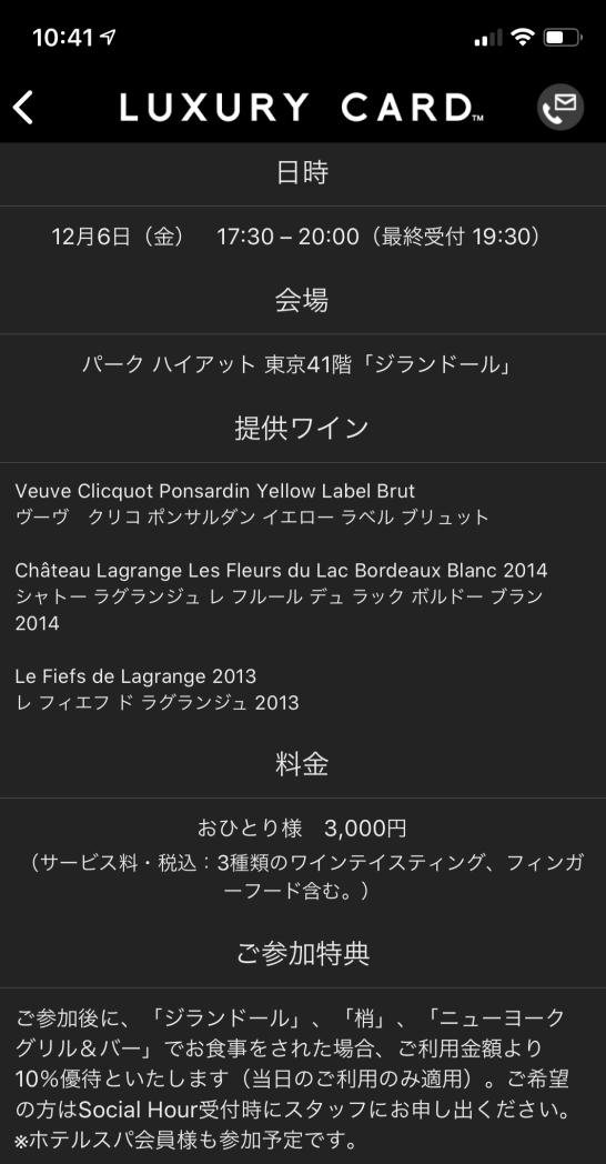 パークハイアット東京での最後のラグジュアリーソーシャルアワー
