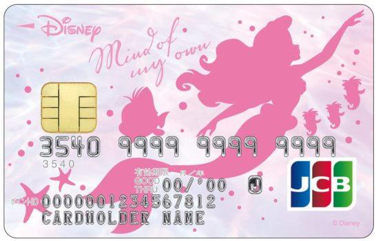 ディズニー★JCBカード(アリエルデザイン)一般カード
