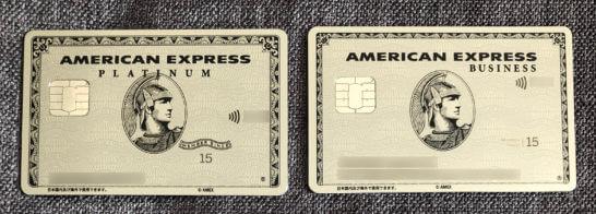 アメックスプラチナとアメックスビジネスプラチナのメタルカード