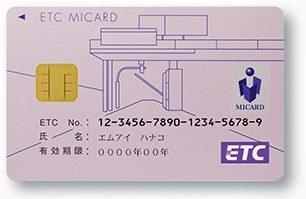 エムアイカードのETCカード