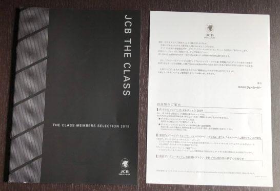 ザ・クラス メンバーズセレクションの冊子と案内文