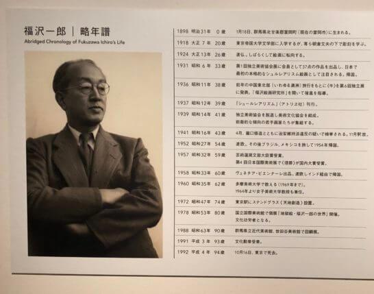 福沢一郎さんの略年譜