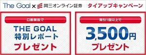 岡三オンライン証券のタイアップキャンペーン300px