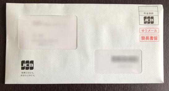 JCBタクシーチケットが入った封筒