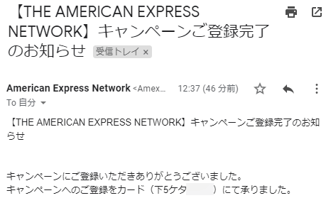 アメックスのキャンペーン登録完了のお知らせメール