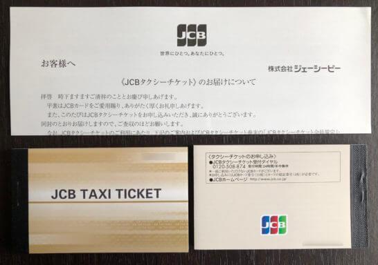 JCBザ・クラスで発行したJCBタクシーチケット郵送物一式