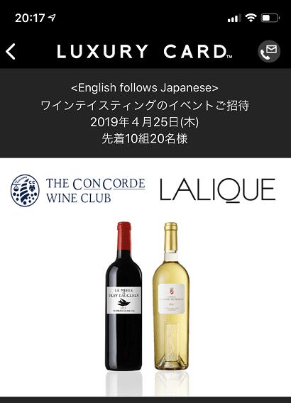 ラリック×ザ・コンコルド・ワインクラブのワインテイスティングイベント