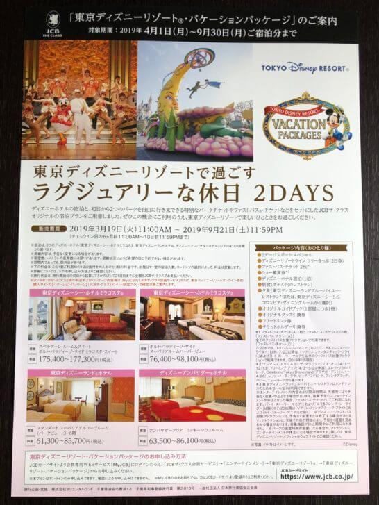 JCBザ・クラス会員限定 オリジナルプラン 東京ディズニーリゾート・バケーションパッケージの案内