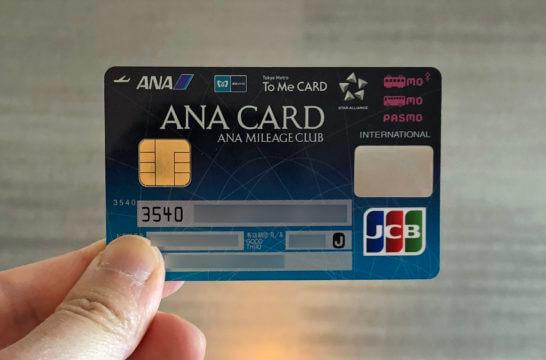 ANAToMeCARDPASMOJCB(ソラチカカード)