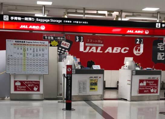JAL ABC 成田空港国際線到着フロア