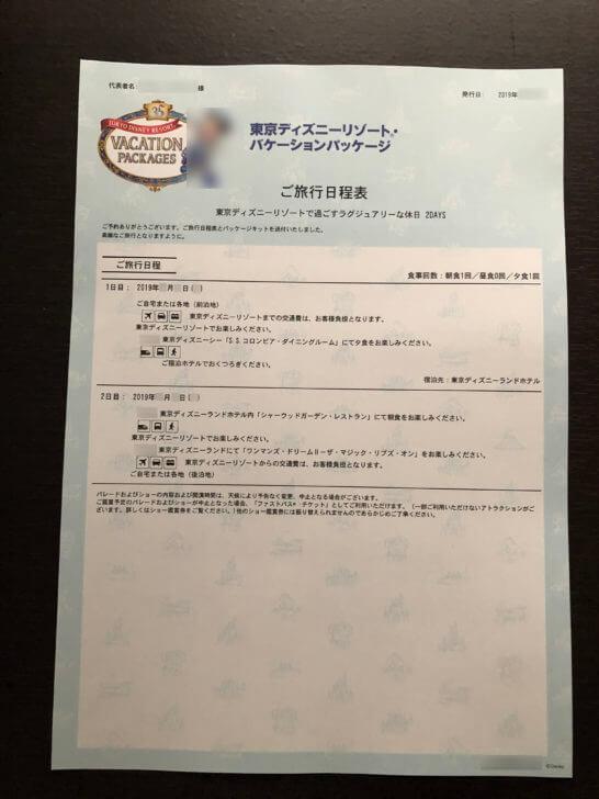東京ディズニーリゾートバケーションパッケージ 旅行日程表