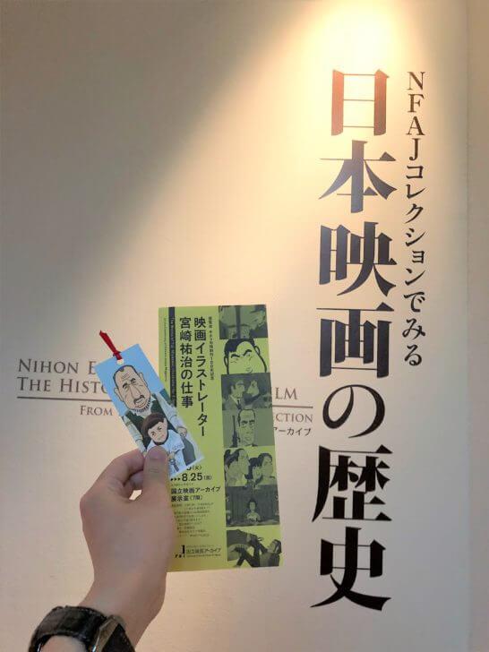 国立映画アーカイブ7F展示室のガイドと本のしおり