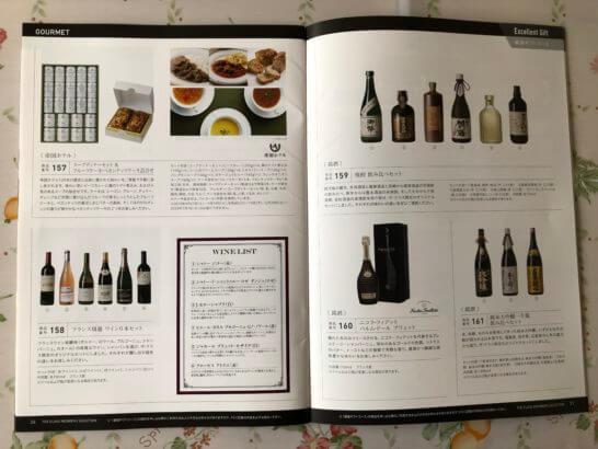 ザ・クラス メンバーズセレクションの帝国ホテルのスープディナーセット&ケーキ2種詰め合わせ、ワイン、シャンパン、日本酒、焼酎