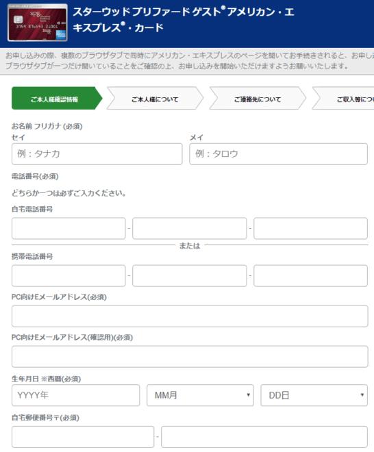 SPGアメックスの申し込みページ