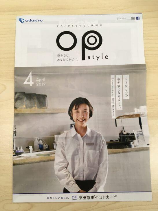 小田急電鉄のOP style