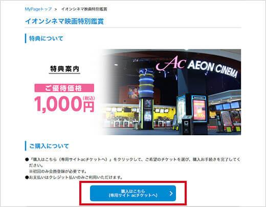 イオンシネマの割引チケット購入専用サイト