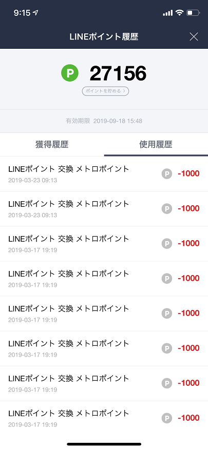 LINEポイント履歴画面