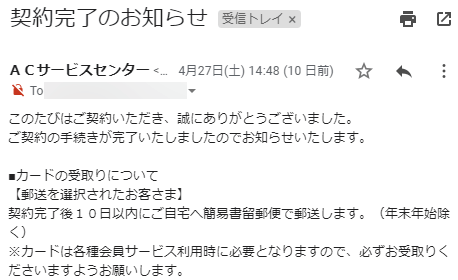 アコムACマスターカードの契約完了のお知らせメール